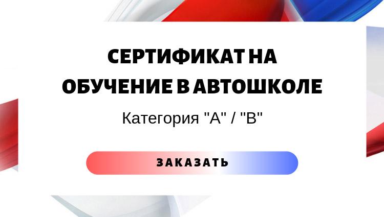Сертификат на обучение в автошколе ДОСААФ