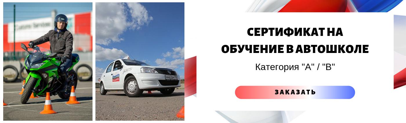 Сертификат автошколы ДОСААФ