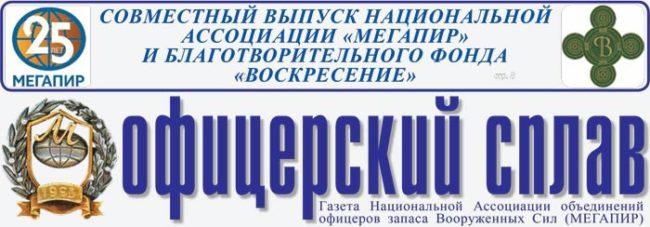 """Газета """"Офицерский Сплав"""""""